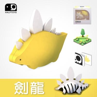 【HALFTOYS 哈福玩具】3D恐龍樂園:劍龍(STEGO)STEAM教育玩具