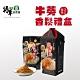 【將軍農會】牛蒡原味香鬆禮盒 (220g / 2包 / 盒 x2盒) product thumbnail 1