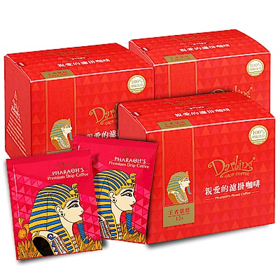 親愛的 濾掛咖啡-王者烘焙(12包X3盒)-贈金字塔濾掛