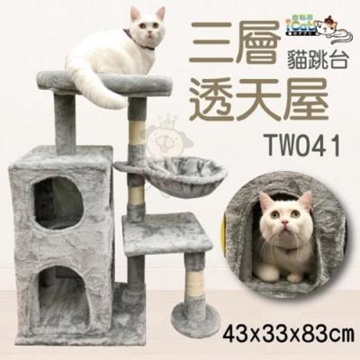寵喵樂 《三層透天屋 貓咪跳台/貓窩/貓抓柱》TW041