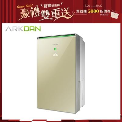 ARKDAN 20L 1級甲殼素PICO PURE清淨除濕機 DHY-GA20P