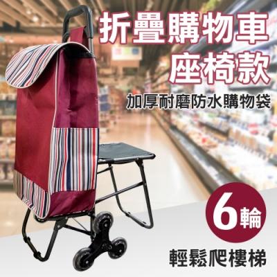 座椅式 六輪折疊購物車(含布袋) 買菜車 承重85KG 水晶6輪 爬樓梯 搬貨車