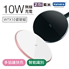 ZMI紫米9V QC 3.0無線充電套裝(含充電頭)