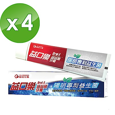 陽明生醫 益口樂超益菌牙膏x4 (120g/條