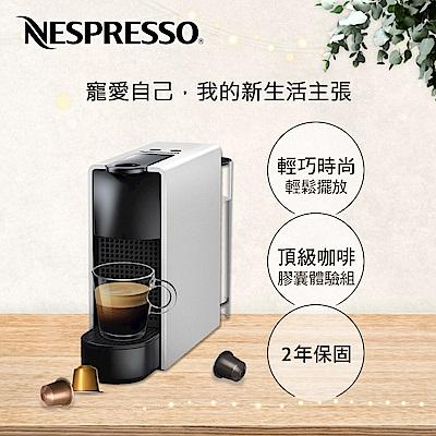 Nespresso 膠囊咖啡機 Essenza Mini 迷幻銀