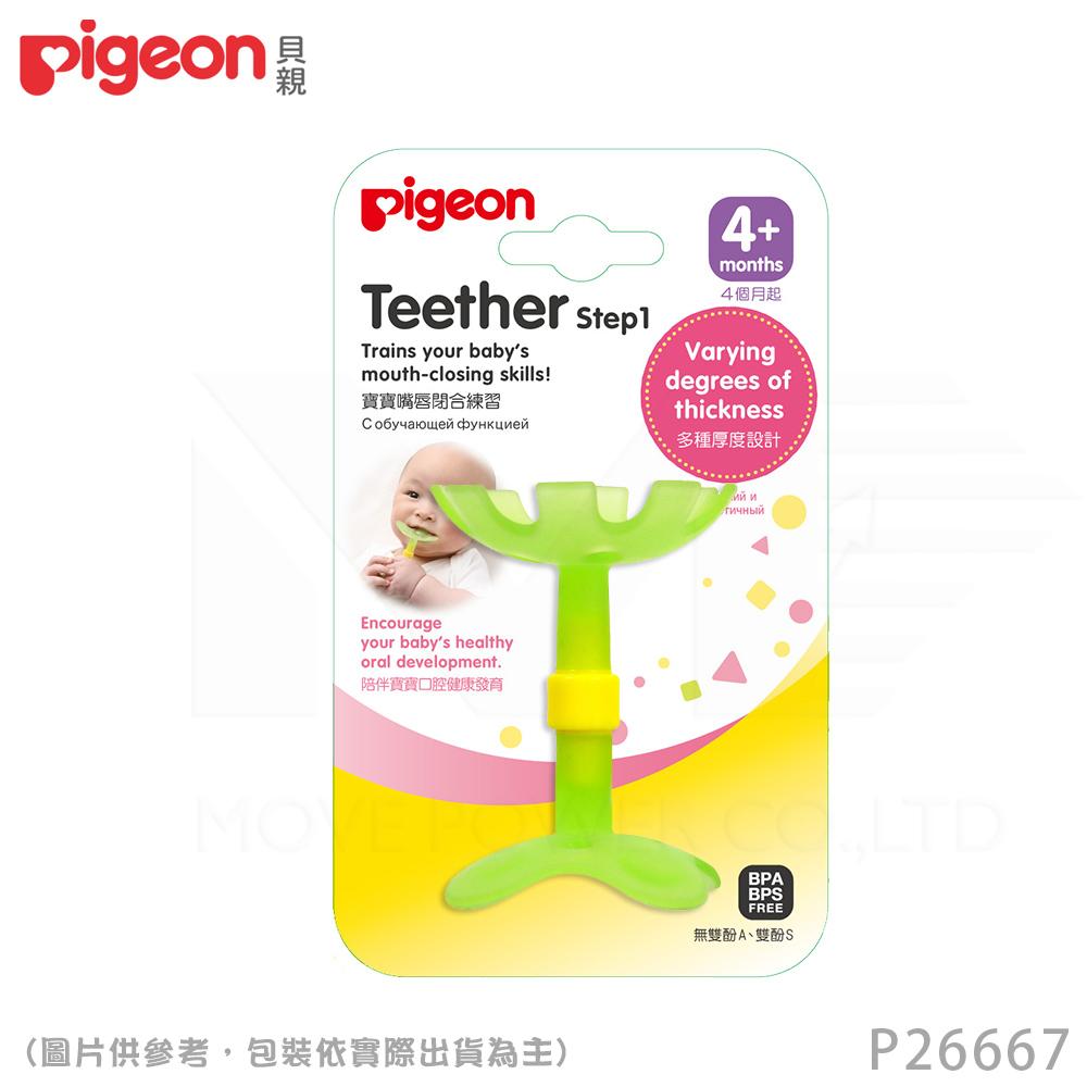 【任選】日本《Pigeon 貝親》牙齒咬環訓練玩具【綠色小花】