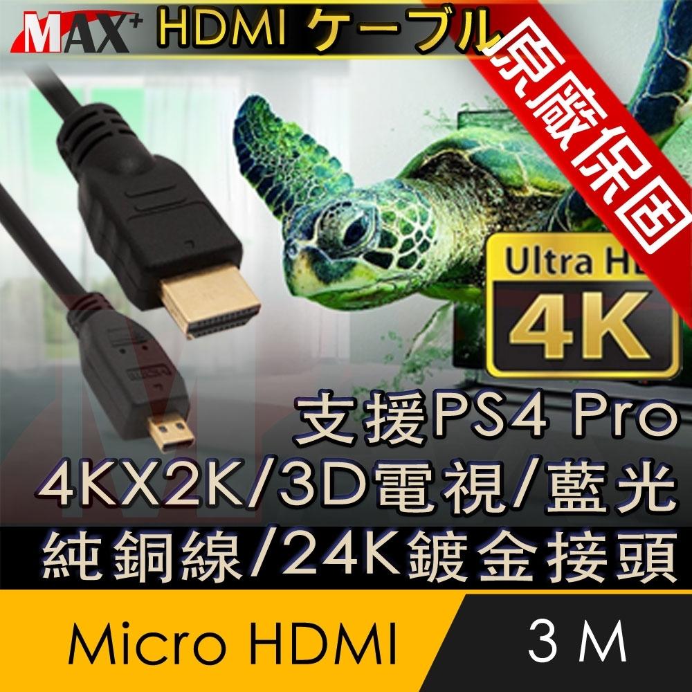 Max+ Micro HDMI to HDMI 4K影音傳輸線 3M(原廠保固)