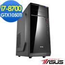 華碩H310平台[黃金特務]i7六核GTX1050TI獨顯SSD電玩機
