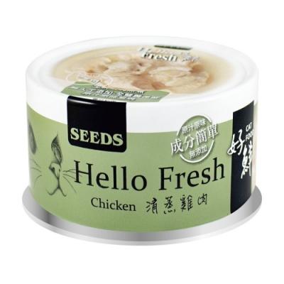 SEEDS聖萊西 Hello Fresh好鮮原汁湯罐(清蒸雞肉) 80g