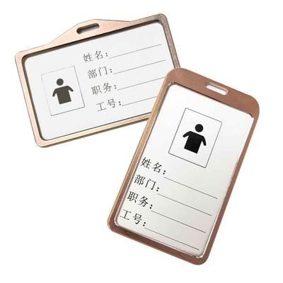 (金色)鋁合金識別證件套 識別證套 證件套 證件吊牌 悠遊卡套