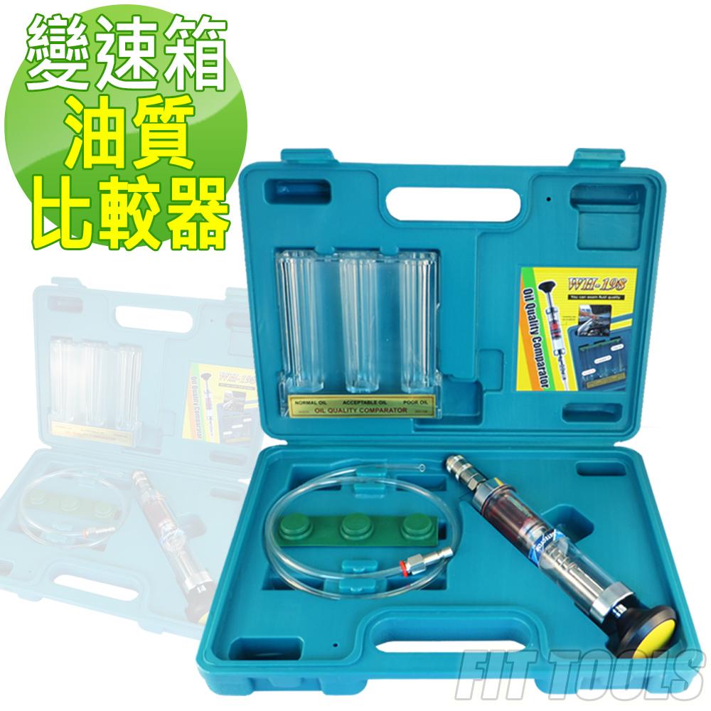 良匠工具 變速箱油質比較器 台灣製造外銷高品質 有保固