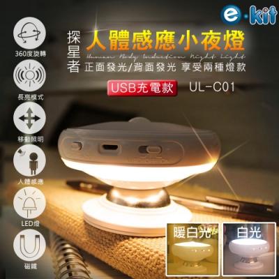 逸奇e-Kit 充電款人體感應探星者360度隨身小夜燈-共兩色 UL-C01