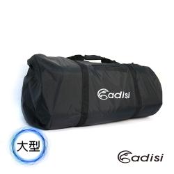 ADISI 露營用裝備袋AS19024【大型】