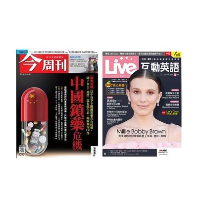 今周刊 1年52期 + Live互動英語 1年12期(電腦互動學習下載序號卡+朗讀CD)