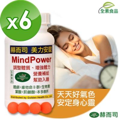 赫而司 Mind Power美力安錠膽鹼/B群維他命(100顆*6罐組)