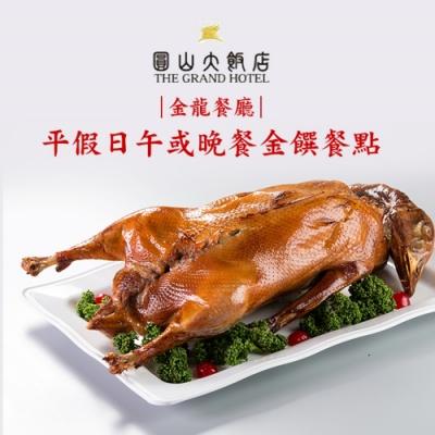 台北圓山大飯店 4~5人金龍餐廳片皮鴨一鴨三吃