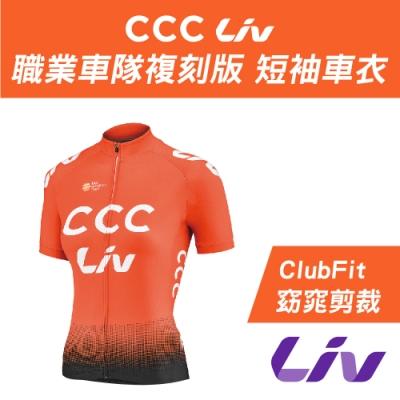Liv TEAM CCC 職業車隊複刻版 短袖車衣