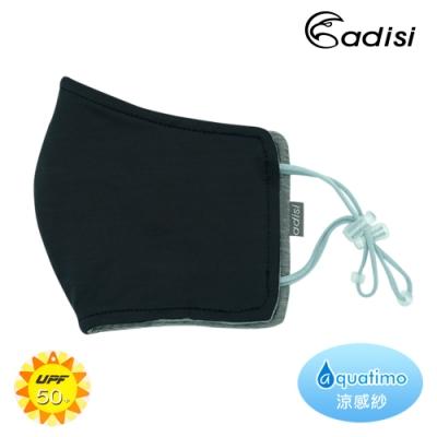 【ADISI】銅纖維消臭抗UV立體剪裁口罩AS20024 (外黑/內瓷灰) 單入