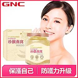 GNC健安喜 防護升級 LAC頂級即食燕窩 350g/瓶