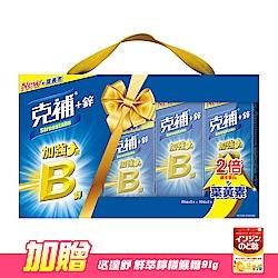 【克補鋅】B群加強錠禮盒(共180錠)-加贈必達舒 鮮萃檸檬喉糖91g