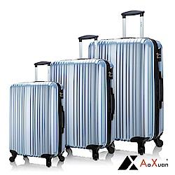 AoXuan 20+24+28吋三件組行李箱 PC硬殼旅行箱 瘋狂旅行(寧靜藍)