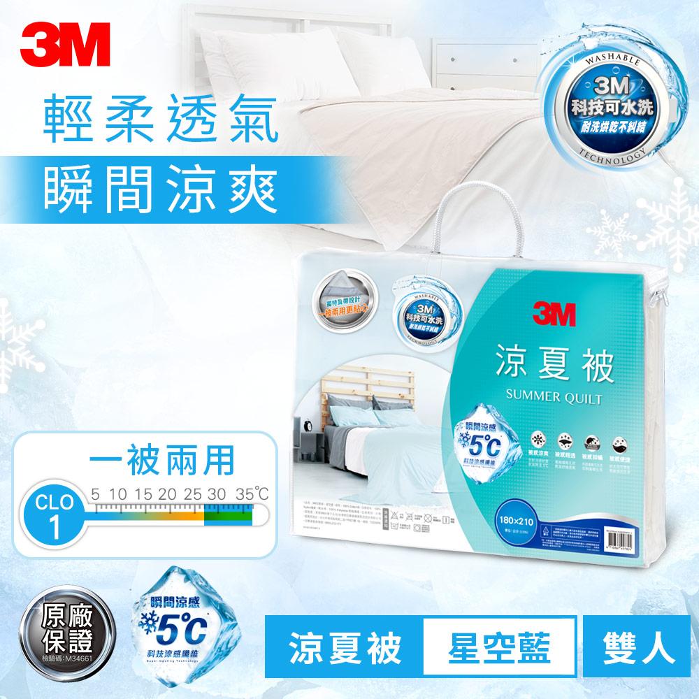 3M 新一代瞬涼5度可水洗涼夏被-星空藍-雙人6X7 涼感表布舒適再升級 被子 涼被 棉被 防蟎