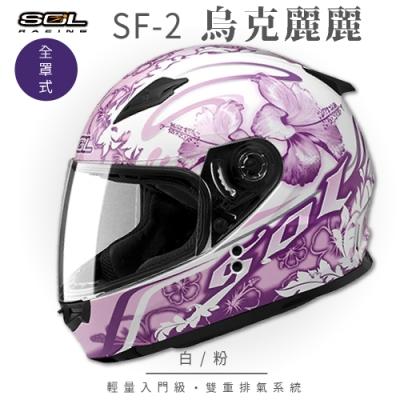 【SOL】SF-2 烏克麗麗 白/粉 全罩 GM-49Y(全罩式安全帽│機車│內襯│鏡片│輕量款│情侶小頭款│GOGORO)