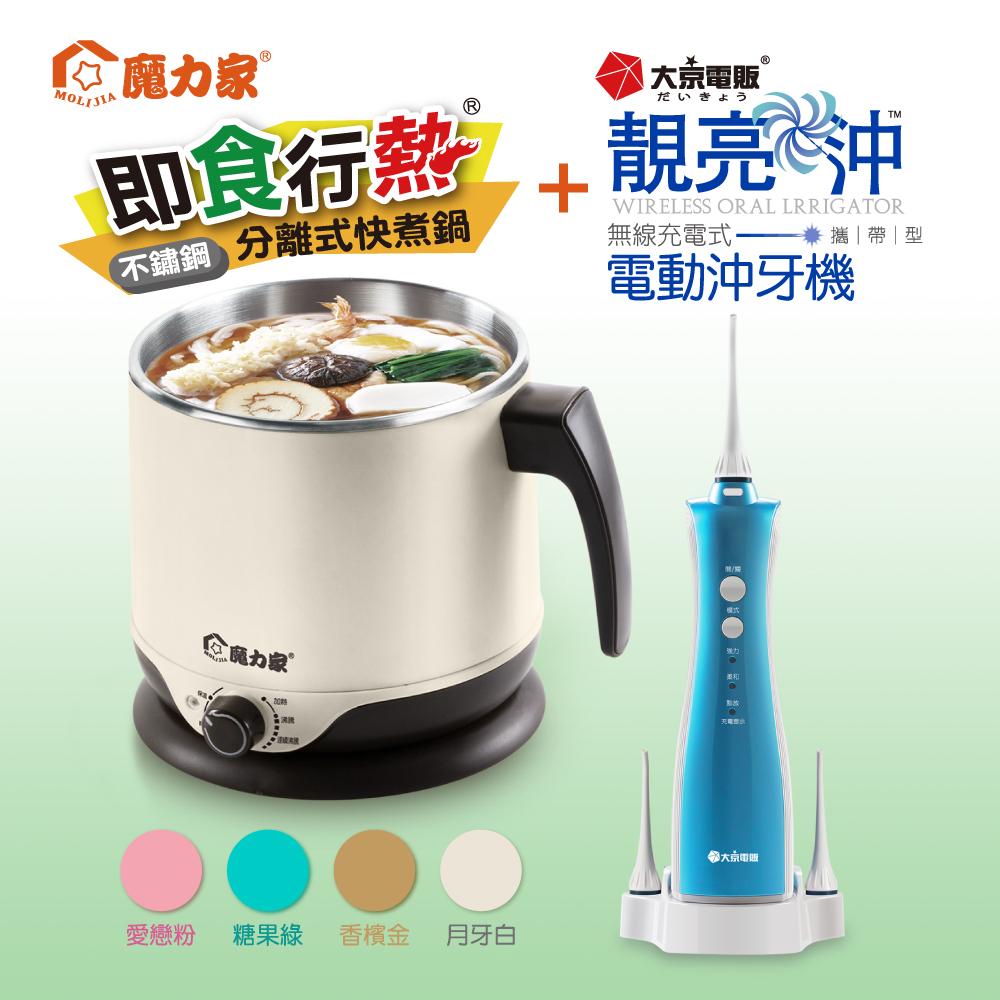 【魔力家】即食行熱-雙層隔熱防燙美食鍋+靚亮沖無線充電攜帶沖牙機