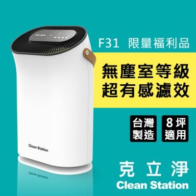 福利品 克立淨 6-8坪 極淨輕巧空氣清淨機 F31