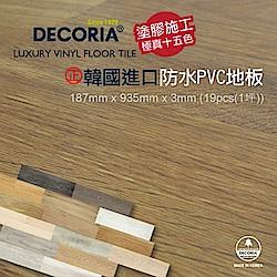 【貝力地板】韓國DIY塑膠地板 - 樹系列 (十五色任選 - 15片/1坪)