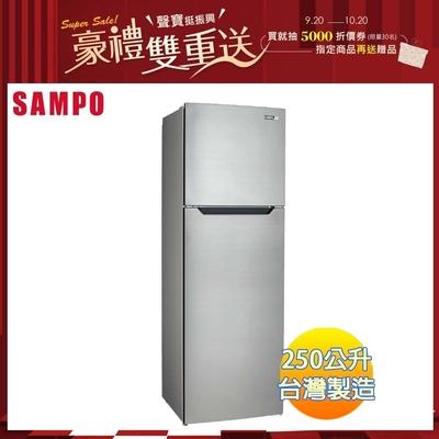 SAMPO聲寶 250L 經典品味定頻雙門電冰箱 SR-B25G