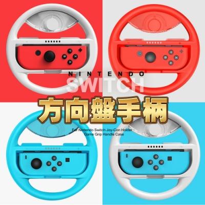 Baseus 倍思 Nintendo switch 任天堂 遊戲手柄 方向盤 托架