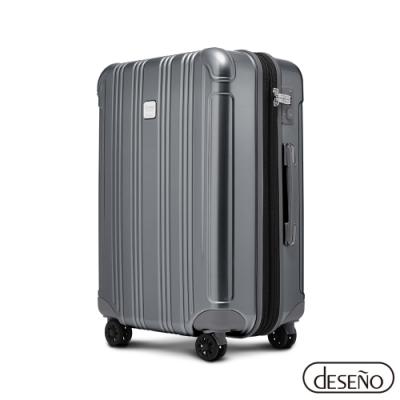 Deseno 酷比旅箱III 24吋輕量鏡面拉鍊行李箱-鈦灰