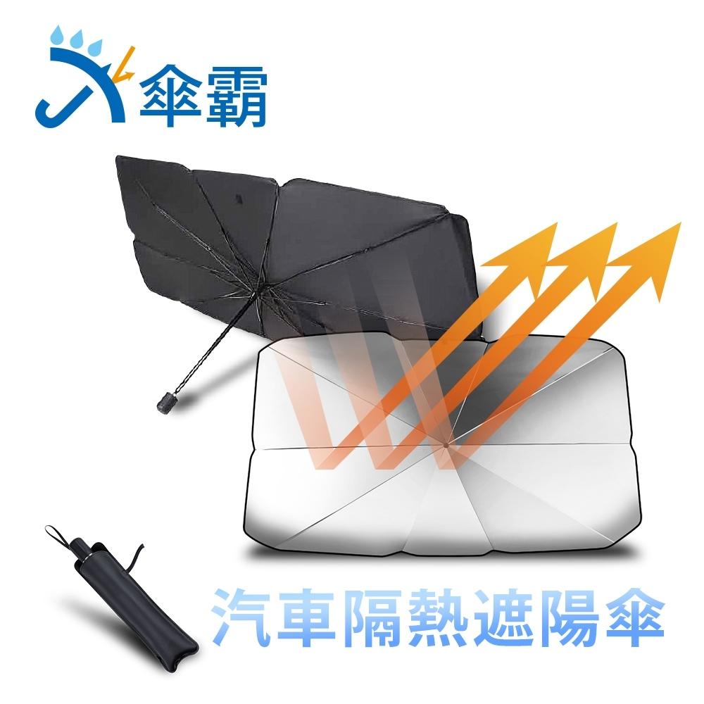 傘霸 汽車隔熱防曬遮陽傘