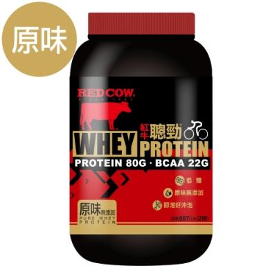 紅牛聰勁即溶乳清蛋白-原味無添加(2磅)