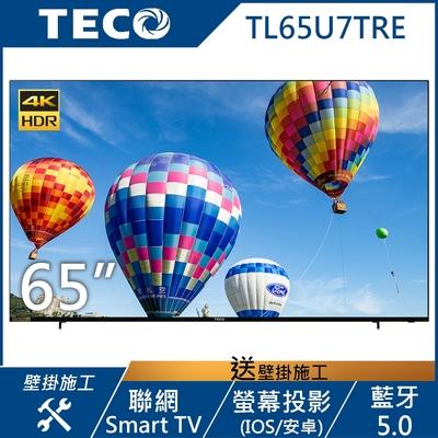 【送壁掛】TECO東元 65吋 4K Smart連網 無邊框液晶顯示器 TL65U7TRE (無視訊盒)