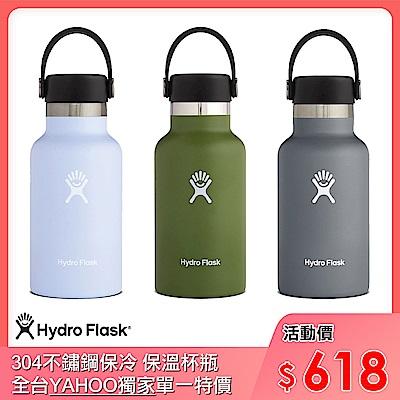 美國Hydro Flask 真空保冷/熱 標準口鋼瓶355ml 三色