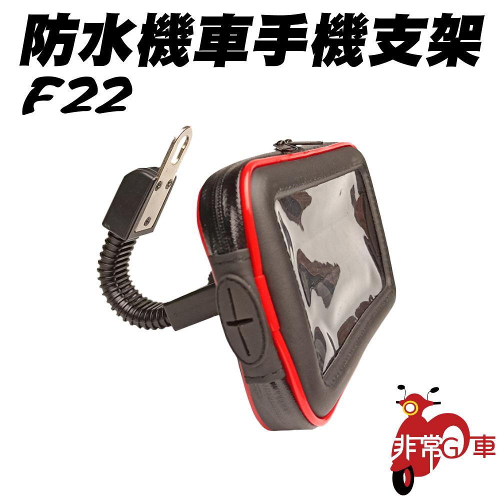 [非常G車] F22 防水機車手機支架 2組 @ Y!購物