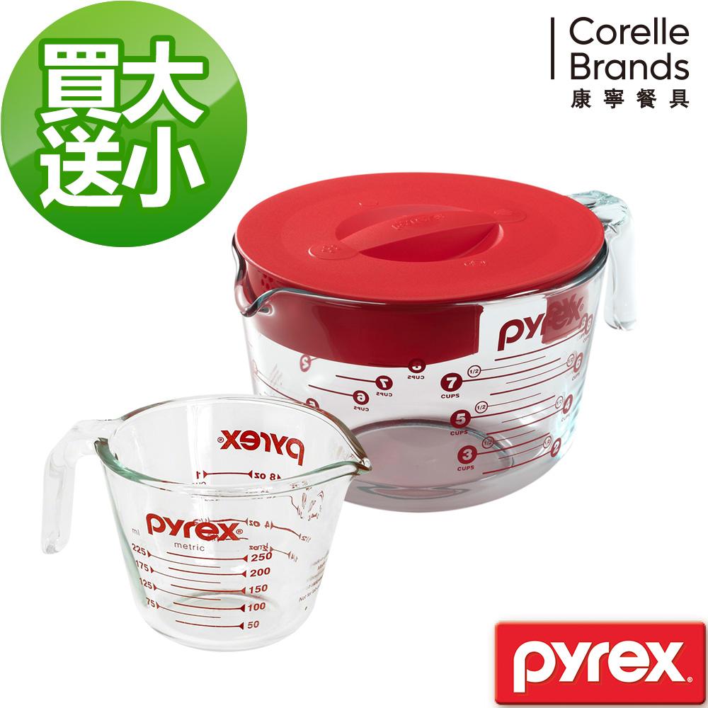 【美國康寧_買大送小】Pyrex含蓋式量杯2000ML+250ML單耳量杯