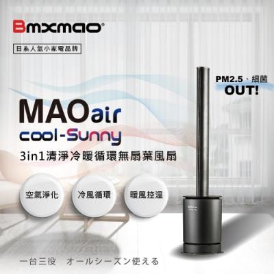 日本Bmxmao MAO air cool-Sunny 3in1 UV殺菌清淨冷暖循環扇