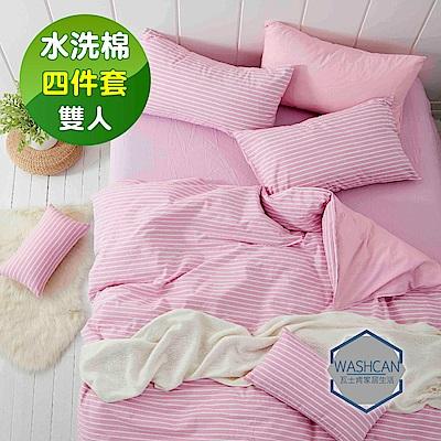 Washcan瓦士肯 法式條紋-櫻花粉紫 雙人水洗純棉四件式兩用被床包組