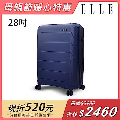 ELLE 鏡花水月系列-28吋特級極輕防刮PP材質行李箱-深藍EL31210