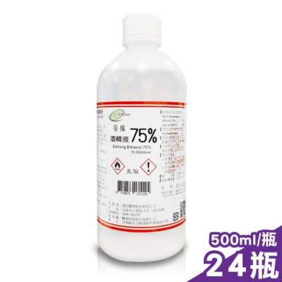醫強 酒精75%(500mlx24瓶)