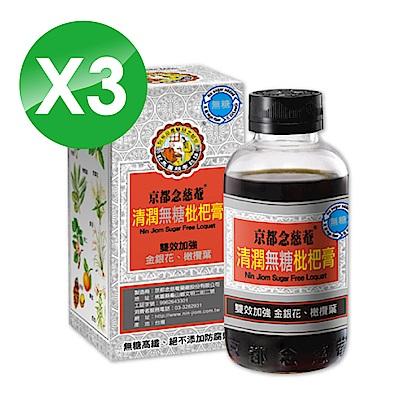(3瓶組) 京都念慈菴 枇杷膏(清潤無糖) 198g/瓶*3