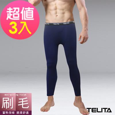 刷毛蓄熱保暖長褲/衛生褲-藍(超值3件組)TELITA