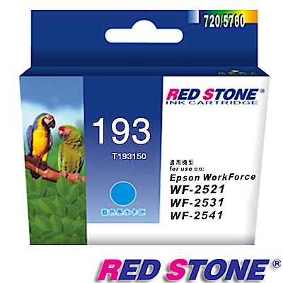 RED STONE for EPSON NO.193/T193250墨水匣(藍色)