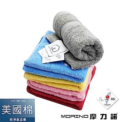 MORINO摩力諾 美國棉素色緞條毛巾