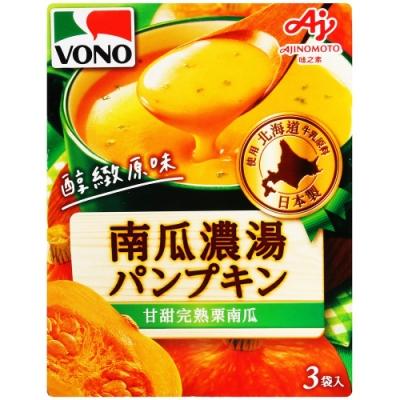 味之素 VONO醇緻原味-南瓜濃湯(52.2g)