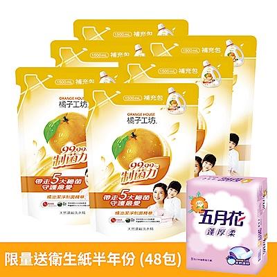 [時時樂限定]橘子工坊 天然濃縮洗衣精補充包1500ml x6包 制菌力-加贈衛生紙一箱