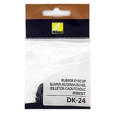 原廠Nikon眼罩DK-24
